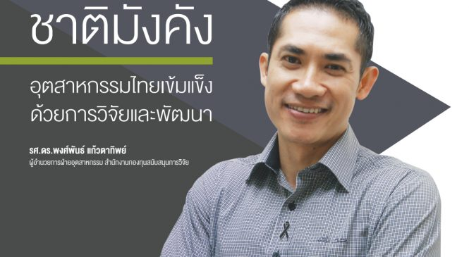 ชาติมั่งคั่ง อุตสาหกรรมไทยเข้มแข็ง ด้วยการวิจัยและพัฒนา