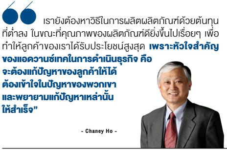 Chaney Ho ประธาน บริษัท แอดวานซ์เทค คอร์ปอเรชั่น จำกัด