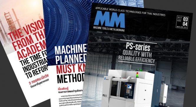 นิตยสาร MM Machine Tools & Metalworking Vol.13 ฉบับเดือน March – April 2017