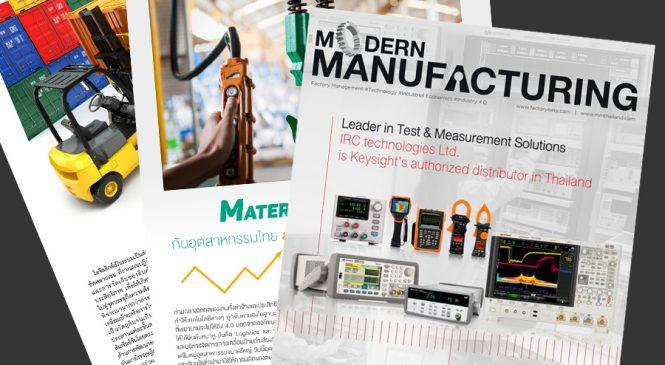 นิตยสาร Modern Manufacturing Vol.15 ฉบับเดือน March 2017