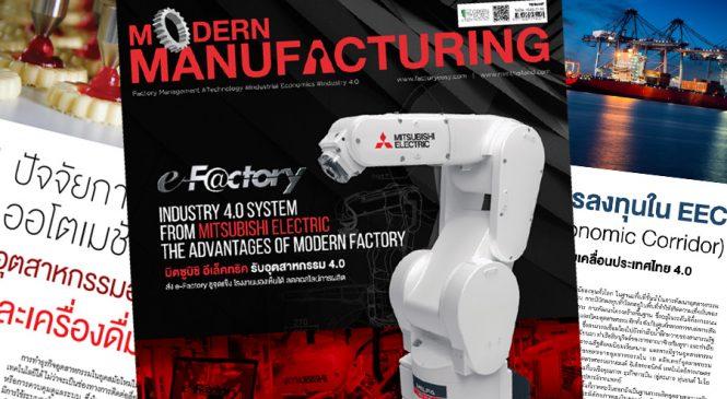 นิตยสาร Modern Manufacturing Vol.15 ฉบับเดือน May 2017