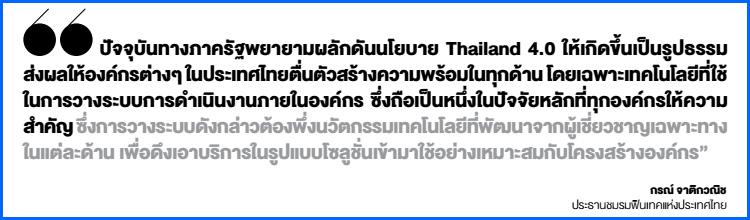 นโยบาย Thailand 4.0
