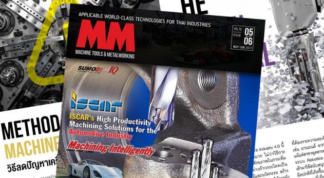นิตยสาร MM Machine Tools & Metalworking Vol.13 ฉบับเดือน May – June 2017