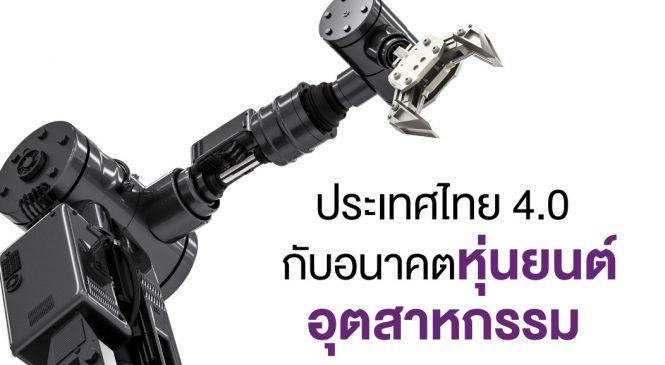 ประเทศไทย 4.0 กับอนาคตหุ่นยนต์อุตสาหกรรม
