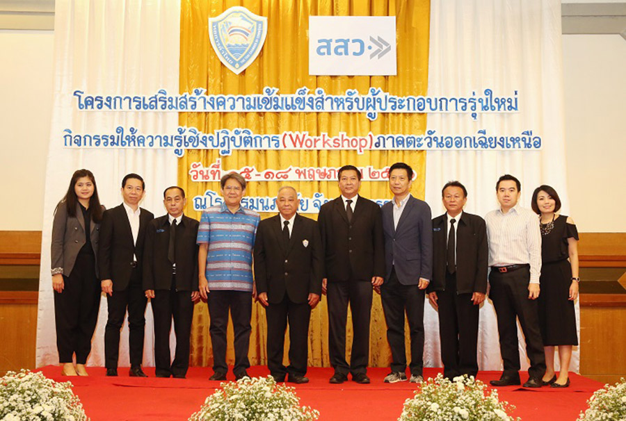 สสว. ร่วมกับหอการค้าไทย สร้างความเข้มแข็งผู้ประกอบการรุ่นใหม่