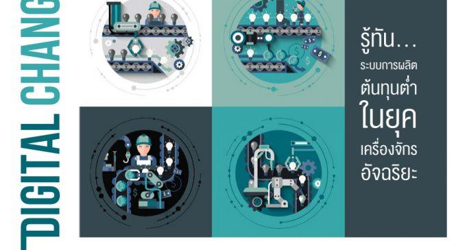 Digital Change รู้ทัน…ระบบการผลิตต้นทุนต่ำในยุคเครื่องจักรอัจฉริยะ