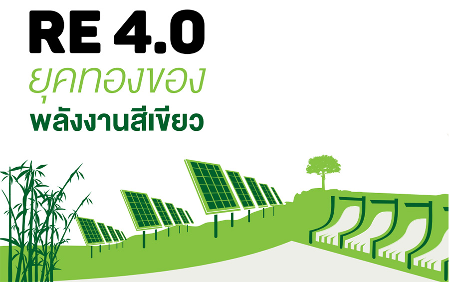 RE 4.0 ยุคทองของพลังงานสีเขียว