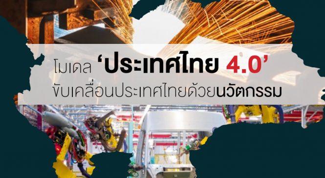 โมเดล 'ประเทศไทย 4.0' ขับเคลื่อนประเทศไทยด้วยนวัตกรรม