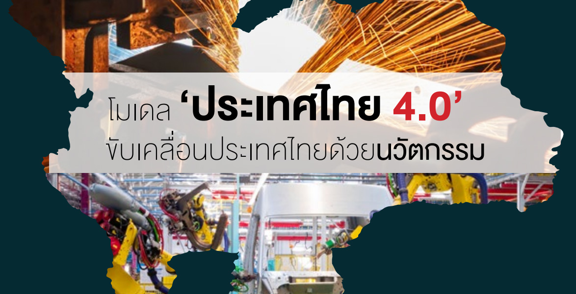 โมเดล 'ประเทศไทย4.0' ขับเคลื่อนประเทศไทยด้วยนวัตกรรม