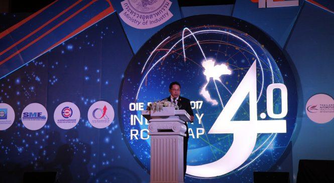 OIE Forum 2560 สศอ. ประชุมวิชาการใหญ่ภายใต้นโยบาย 4.0