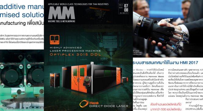 นิตยสาร MM Machine Tools & Metalworking Vol.13 ฉบับเดือน July – August 2017