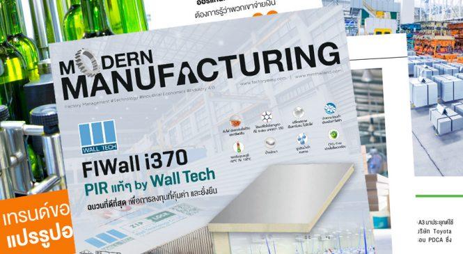 นิตยสาร Modern Manufacturing Vol.15 ฉบับเดือน July 2017
