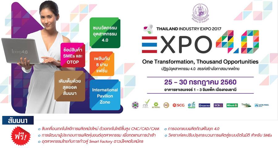 งาน Thailand Industry Expo 2017