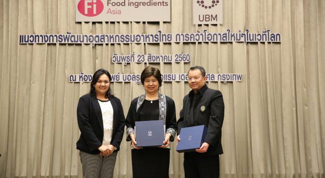 ยูบีเอ็มจัดสัมมนาประเด็นร้อนอุตสาหกรรมอาหาร ก่อนเริ่มงาน Fi Asia 2017
