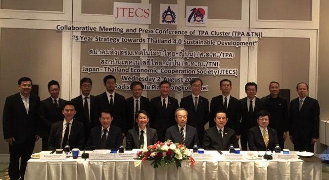 ส.ส.ท. แจงแผนยุทธศาสตร์ 5 ปี ดันอุตสาหกรรมไทยสู่สากล