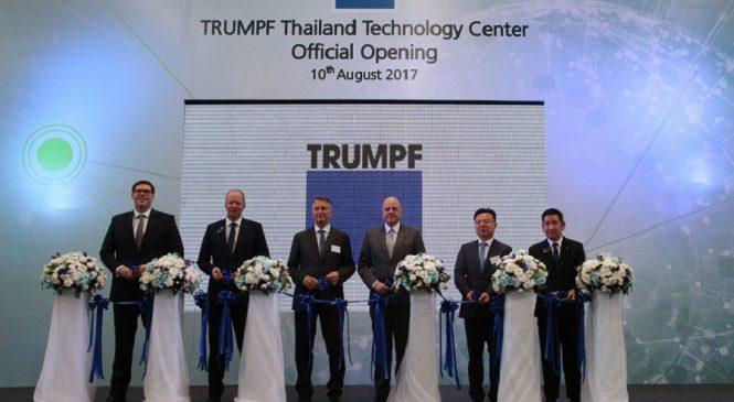 TRUMPF เดินหน้าขยายธุรกิจ เปิดตัว TRUMPF Thailand Technology Center