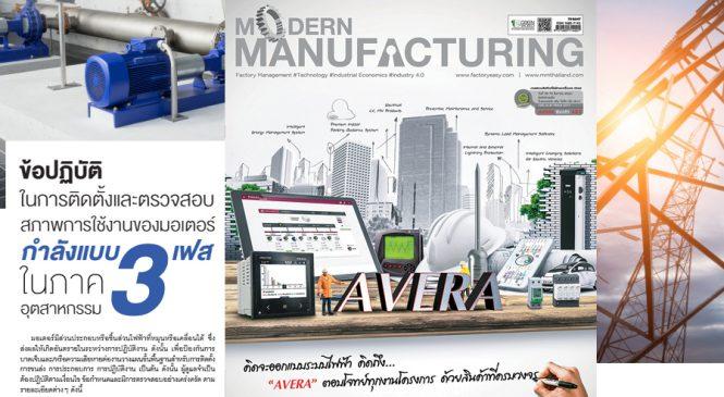 นิตยสาร Modern Manufacturing Vol.15 ฉบับเดือน August 2017
