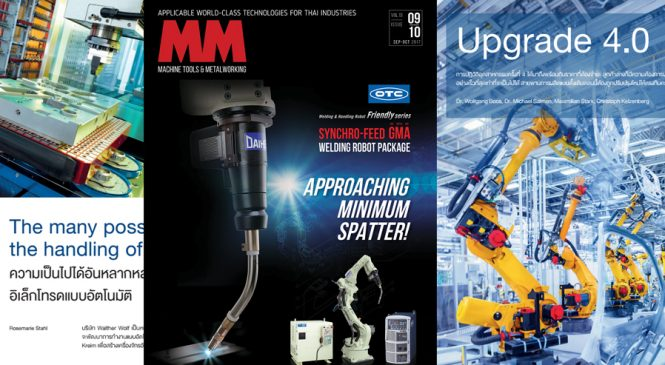 นิตยสาร MM Machine Tools & Metalworking Vol.13 ฉบับเดือน September – October 2017