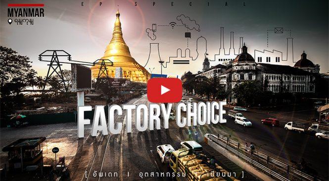 Factory Choice [EP. Special] พาอัพเดต ชมงานอุตสาหกรรม Myanmar 2017 ณ เมืองย่างกุ้ง ประเทศเมียนมา