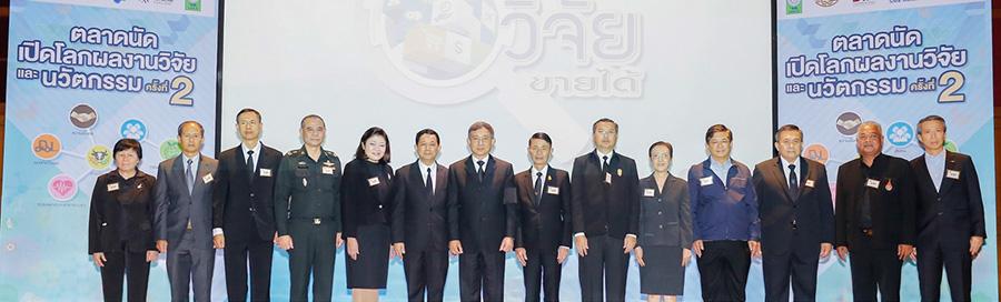 วช. จับมือ ดาว ขับเคลื่อนกลไกไทยแลนด์ 4.0 ผ่านการวิจัยและนวัตกรรม