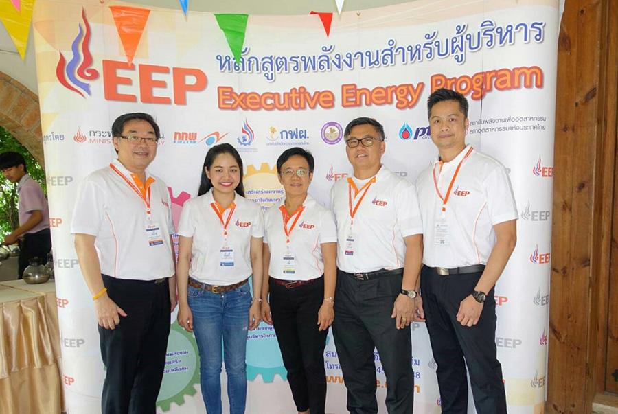หลักสูตรพลังงานสำหรับผู้บริหาร สภาอุตสาหกรรมแห่งประเทศไทย