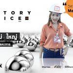 Factory Choice พาชมงานแสดงสินค้าโลหะการ Metalex 2017