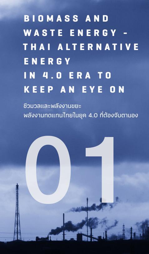 2 ทิศทางสำคัญของอนาคตพลังงานไทย