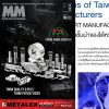นิตยสาร MM Machine Tools & Metalworking Vol.13 ฉบับเดือน November – December 2017