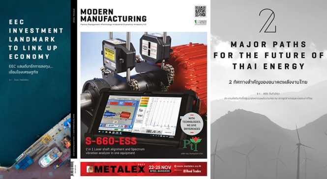นิตยสาร Modern Manufacturing Special Issue
