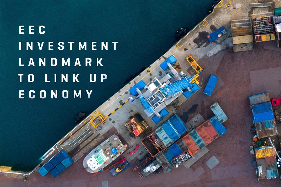 การพัฒนาเขตเศรษฐกิจการลงทุนพิเศษ ระเบียงเศรษฐกิจภาคตะวันออก (Eastern Economic Corridor : EEC)