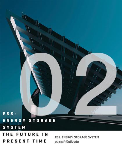 ESS: ENERGY STORAGE SYSTEM อนาคตที่เป็นปัจจุบัน