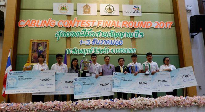 SBAC คว้าแชมป์ 'สุดยอดฝีมือสายสัญญาณ ปี 5 (Cabling Contest)'