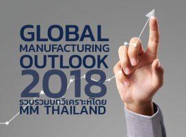 ย่อยบทวิเคราะห์อุตสาหกรรมโลก 2018 กับ MM Thailand
