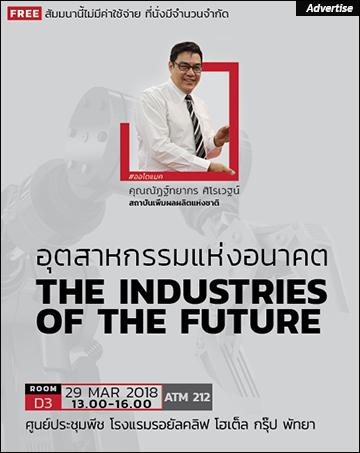 ฟรีสัมมนา หัวข้อ อุตสาหกรรมแห่งอนาคต – The Industries of the Future