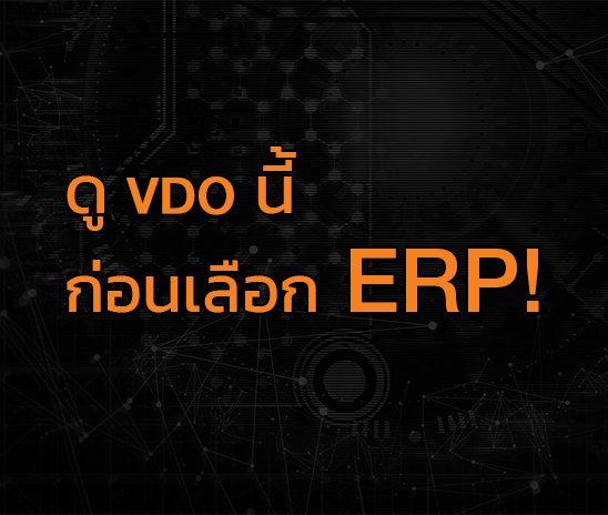 ก่อนตัดสินใจเลือก ERP ดูวีดีโอนี้ก่อน