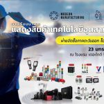 Modern Manufacturing Forum 2019 & Robotics Automation Forum 2019