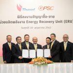 ไทยออยล์ - GPSC ปิดดีลซื้อ-ขายหน่วยผลิตไฟฟ้า ERU
