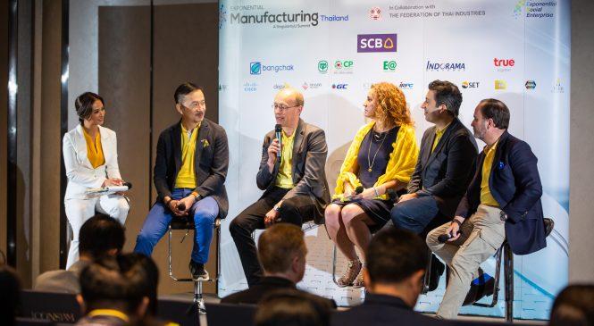 Exponential Manufacturing Thailand 2019 สัมมนาอุตสาหกรรมที่ดีที่สุดแห่งปี เริ่มแล้ววันนี้!