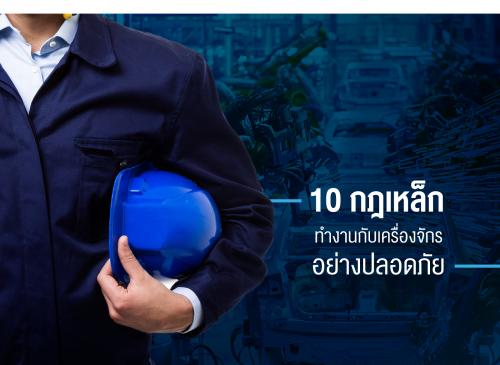 10 กฎเหล็ก การทำงานกับเครื่องจักรอย่างปลอดภัย