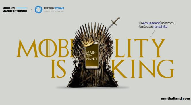 Mobility is King เมื่อความคล่องตัวในการทำงานเป็นเรื่องของความสำเร็จ