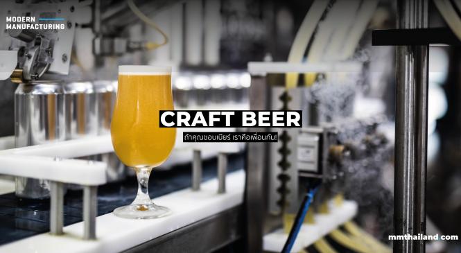 ถ้าคุณชอบเบียร์ เราคือเพื่อนกัน! ทำความรู้จักการผลิต Craft Beer ของดีที่ใครก็นิยม