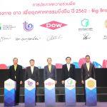 ดาว- กสอ. หนุน SMEs สู่ระบบเศรษฐกิจหมุนเวียน ปรับธุรกิจด้วย IoT