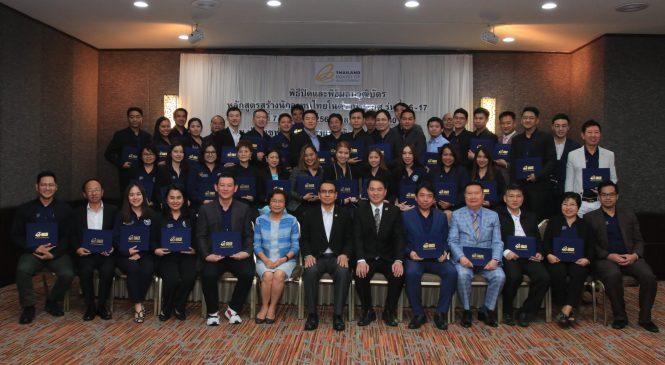 บีโอไอเสริมแกร่งลงทุนไทยในต่างประเทศ