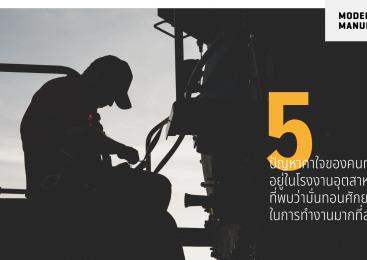 5 ปัญหาสุดขัดใจที่นักอุตสาหกรรมพบมากที่สุดในโรงงาน
