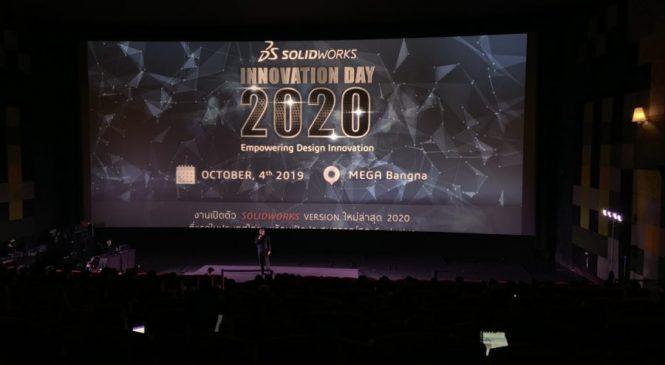 เมโทรซิสเต็มส์ฯ เปิดตัว SOLIDWORKS เวอร์ชั่นล่าสุด กับการออกแบบรูปแบบใหม่ในงาน INNOVATIONDAY 2020