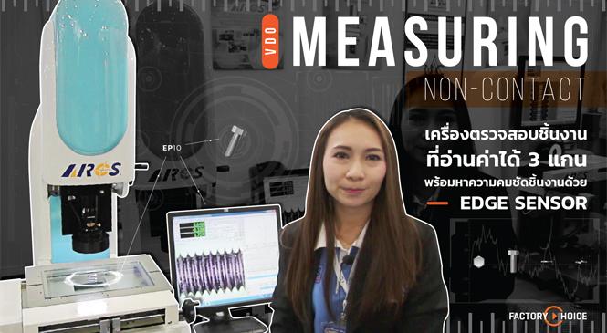Review: VDO Measuring non-contact เครื่องตรวจสอบชิ้นงานความแม่นยำสูง