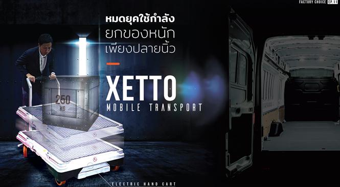 Review: XETTO Mobile Transport อุปกรณ์ลำเลียงสินค้าเคลื่อนที่