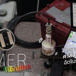Review: V-MER Vibration วิเคราะห์ค่าสั้นสะเทือนอัตโนมัติในอุตสาหกรรม