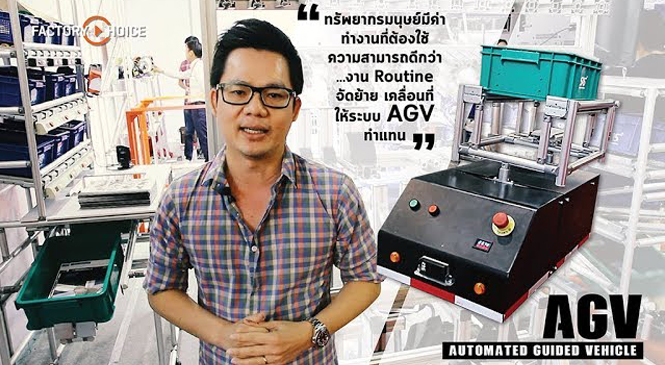 Review: รถลำเลียงสินค้าอัตโนมัติ Synergy Asia Solution
