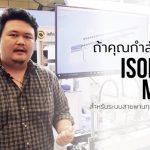 Review: Isolated Motor สายพานอัจฉริยะจาก Infinite Control